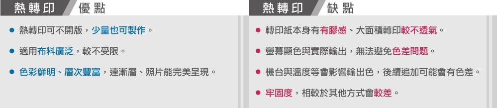 熱轉印優缺點,台灣創意家熱轉印,台灣創意家服飾,團體制服訂製,團體服客製化,MIT台灣工廠製造