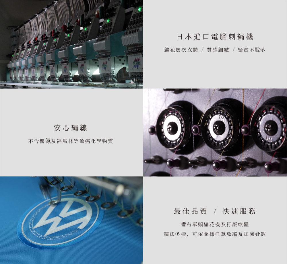 台灣創意家繡花刺繡介紹,台灣創意家服飾,團體制服訂製,團體服客製化,MIT台灣工廠製造