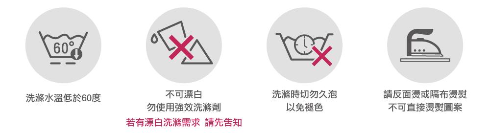 台灣創意家繡花洗滌說明,台灣創意家服飾,團體制服訂製,團體服客製化,MIT台灣工廠製造