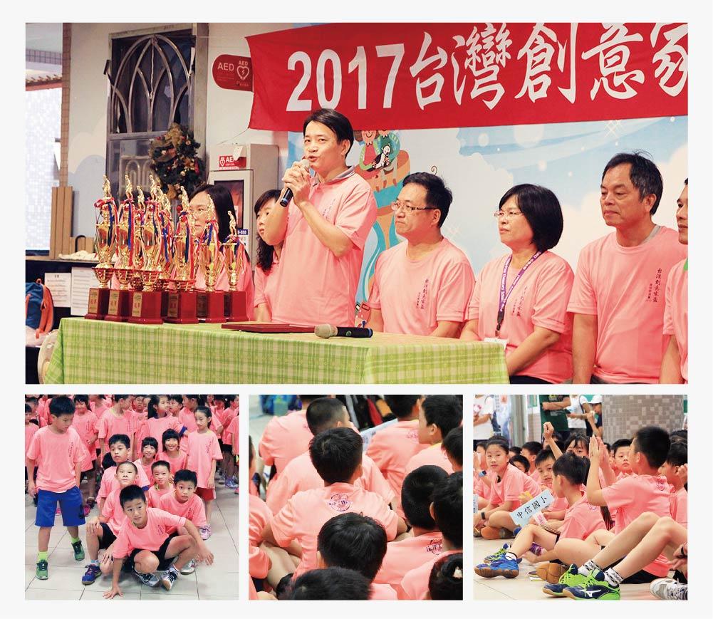 創意家團體服&lifeway機能服飾-創e家舉舉辦106學年台灣創意盃~~