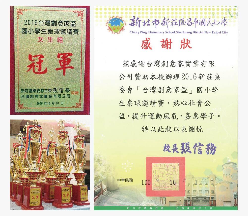創意家團體服&lifeway機能服飾-創e家舉舉辦105學年台灣創意盃~~