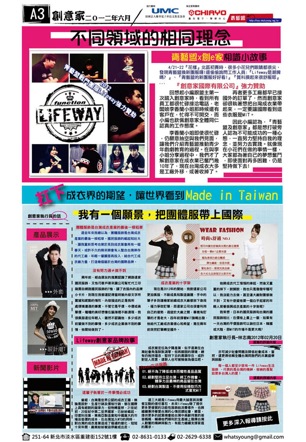 創意家團體服&lifeway機能服飾-贊助2012花樣年華全國青少年戲劇節~~