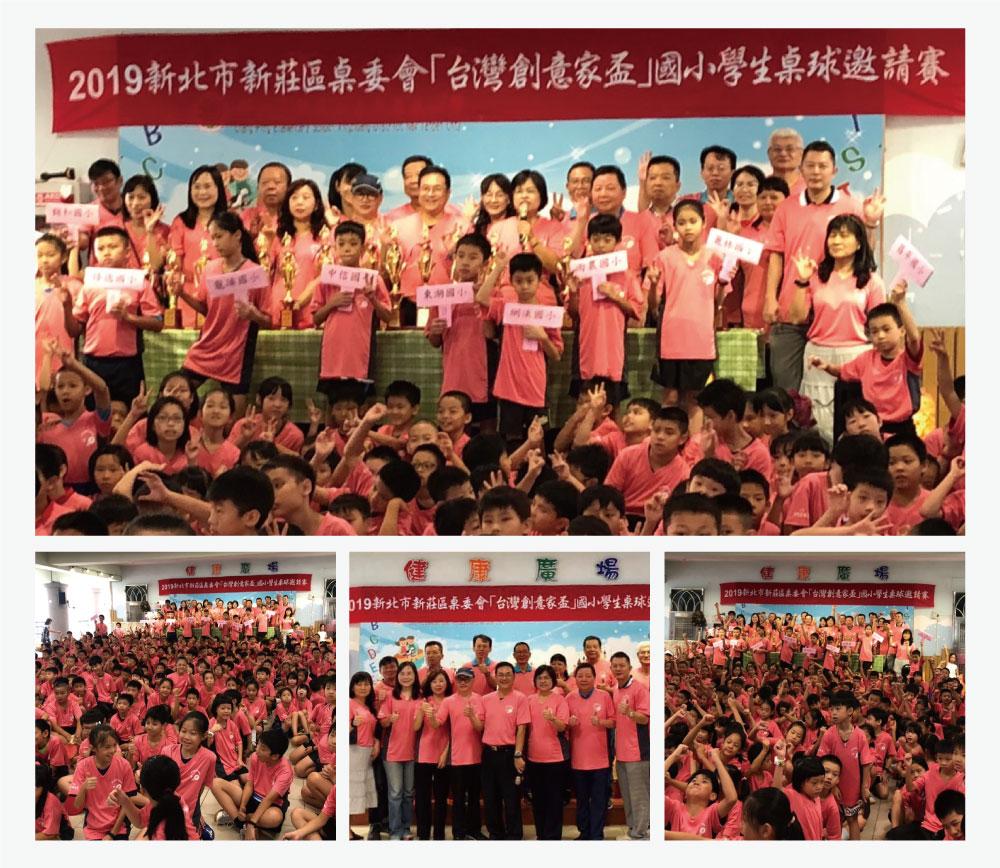 創意家團體服&lifeway機能服飾-創e家舉舉辦108學年台灣創意盃~~