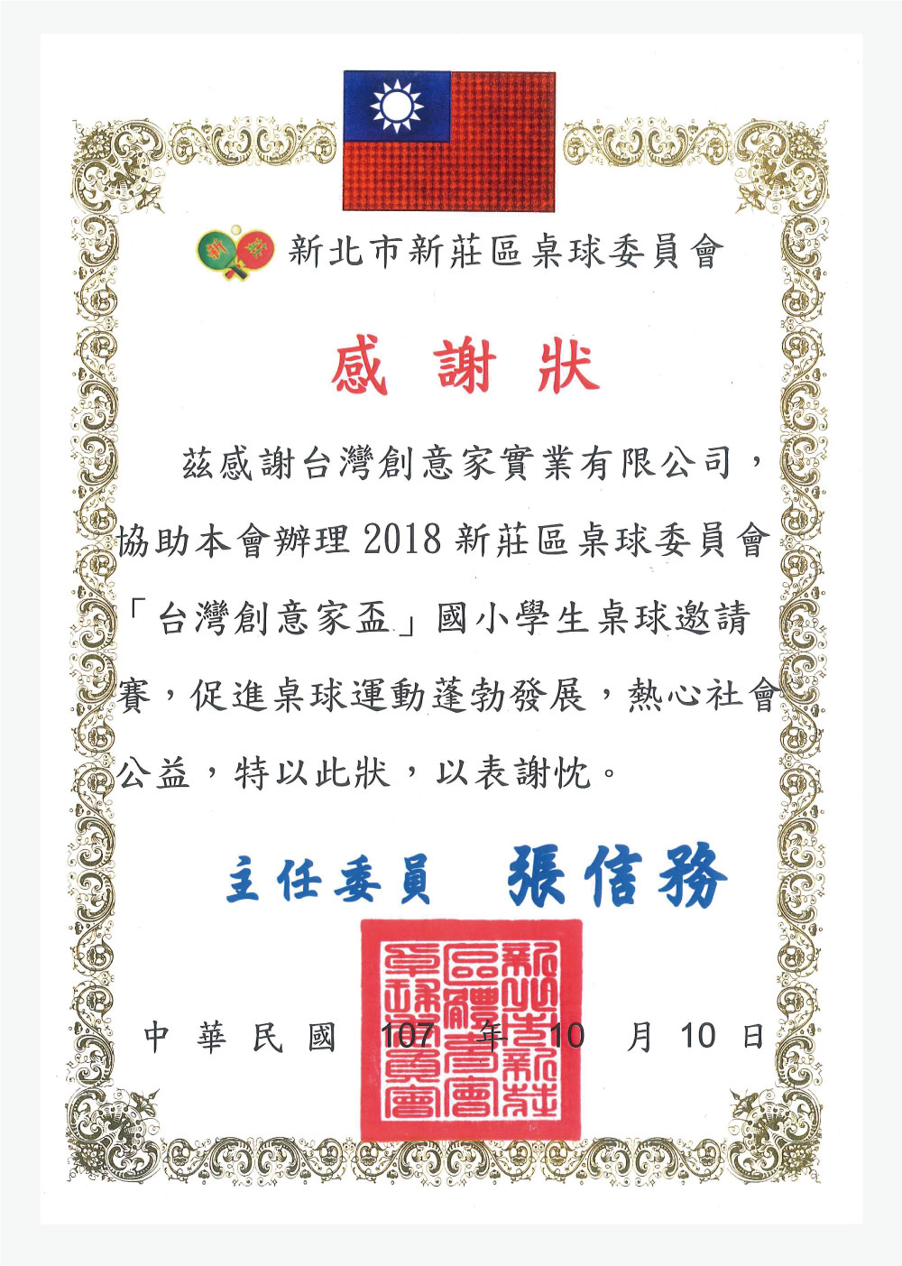 創意家團體服&lifeway機能服飾-創e家舉舉辦107學年台灣創意盃~~