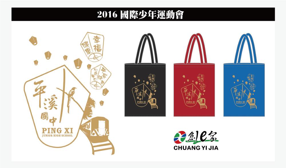 創意家團體服&lifeway機能服飾-贊助2016國際少年運動會在新北環保袋~~