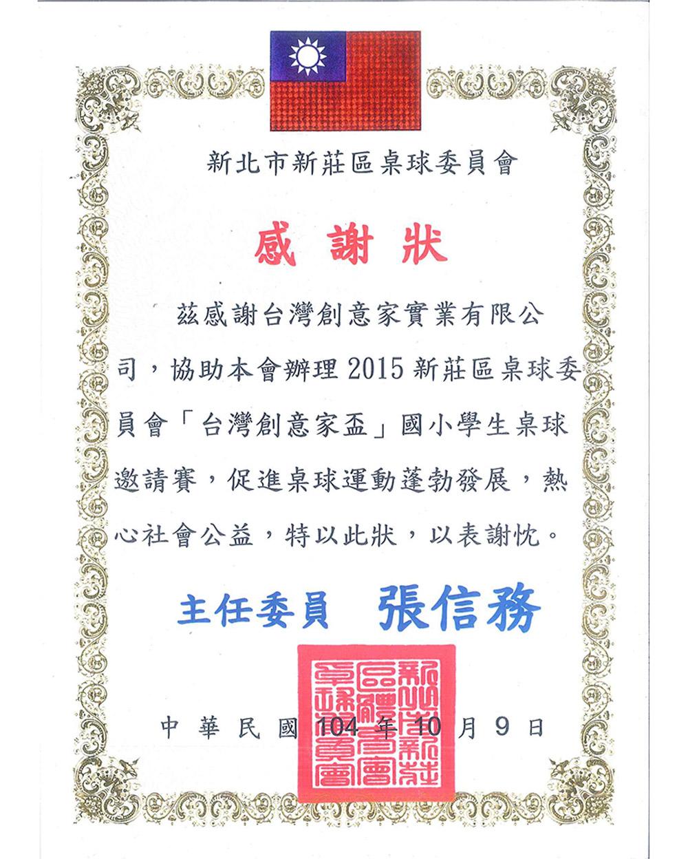 創意家團體服&lifeway機能服飾-創e家舉舉辦104學年台灣創意盃~~