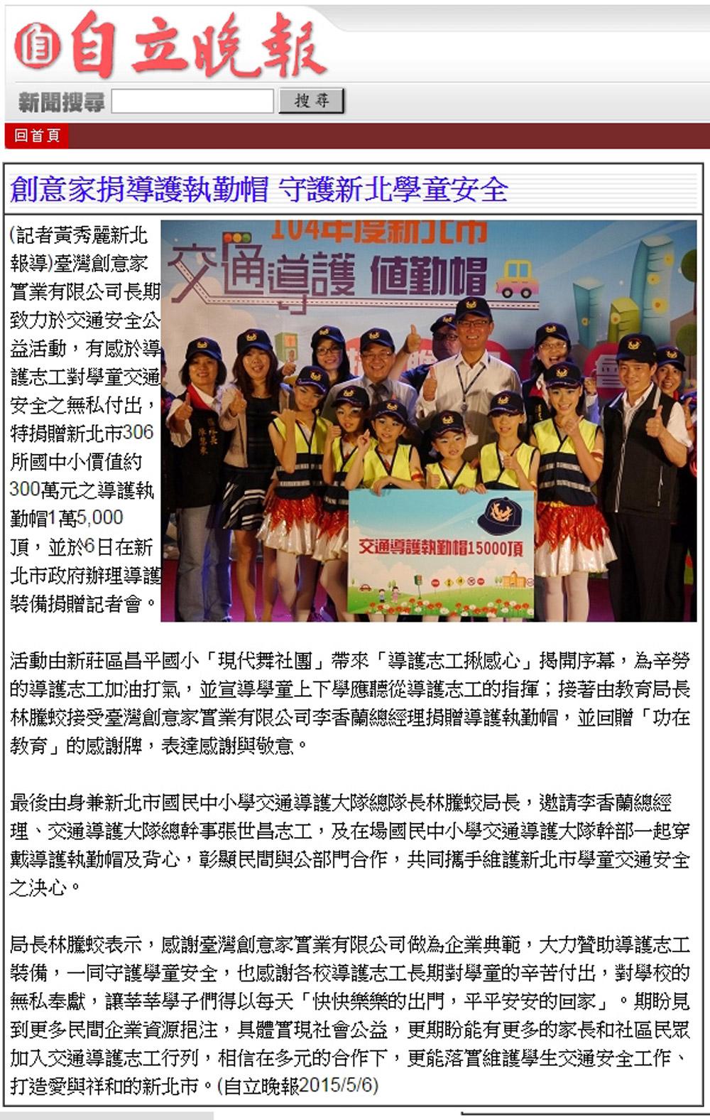 創意家團體服&lifeway機能服飾-支持交通導護志工捐新北15000導護帽~~