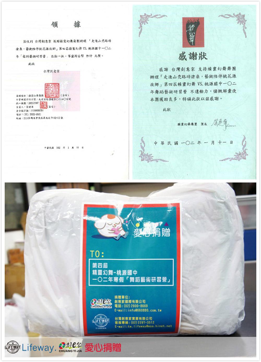 創意家團體服&lifeway機能服飾-把愛送到華山基金會2012『中秋有愛幸福不老』