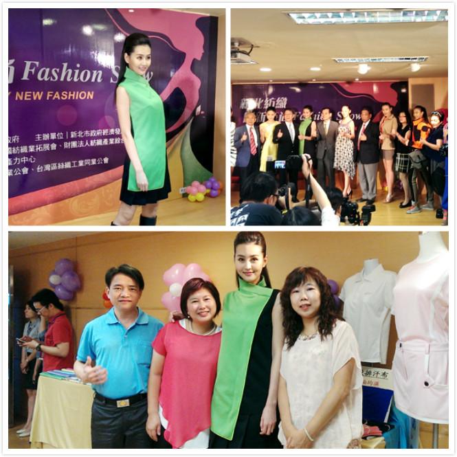 新北紡織創新時尚Fashion show正式啟動