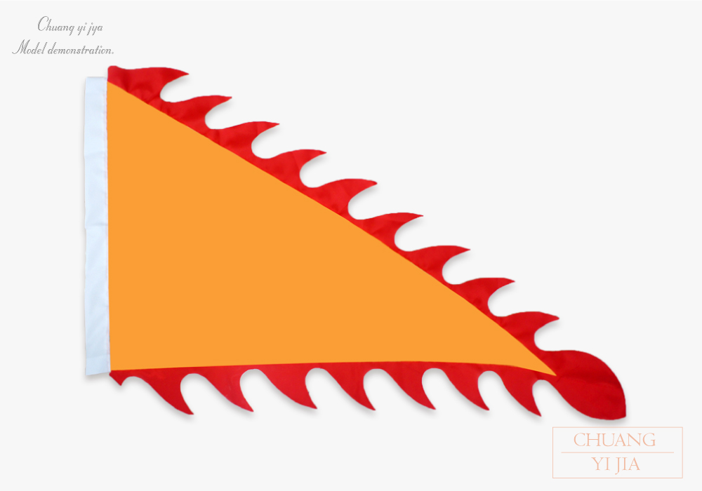 創意家火焰旗
