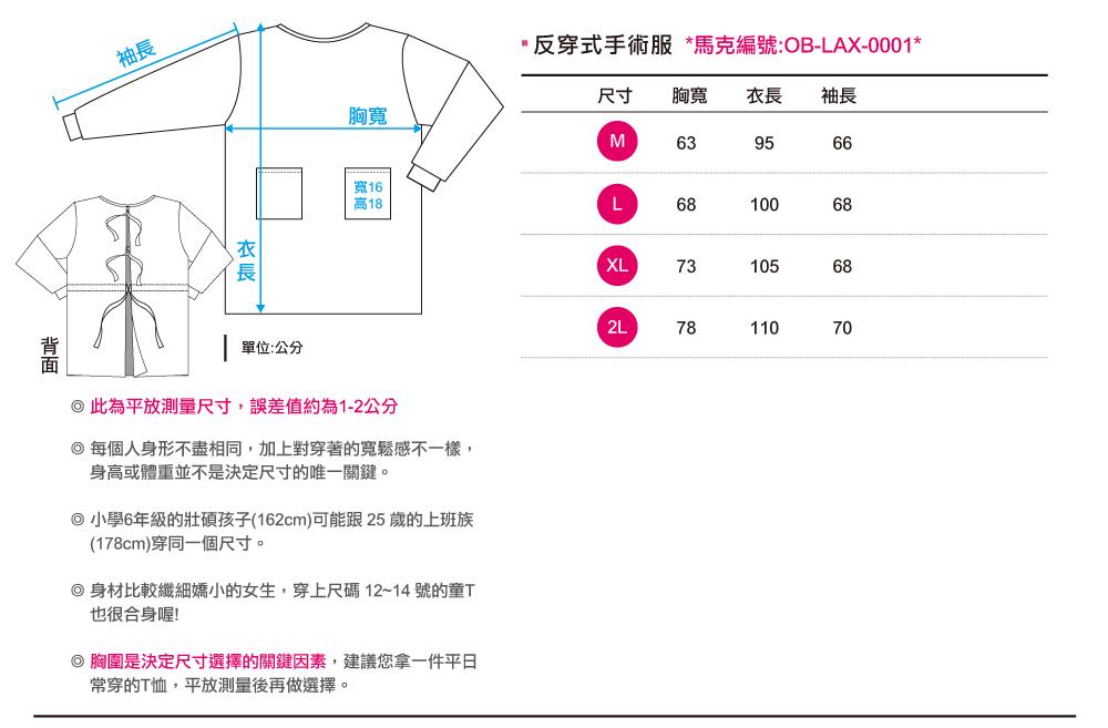 尺寸表,T恤,創意家