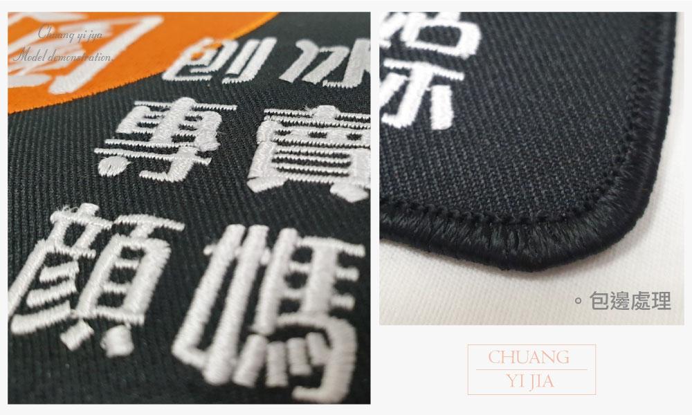 創意家刺繡布章