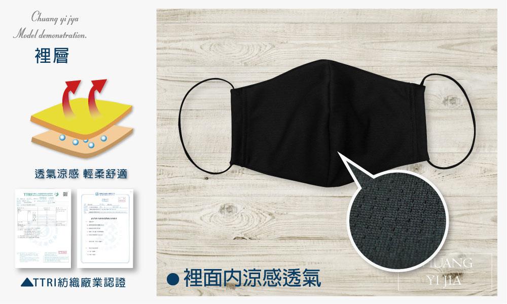 創意家保暖口罩套