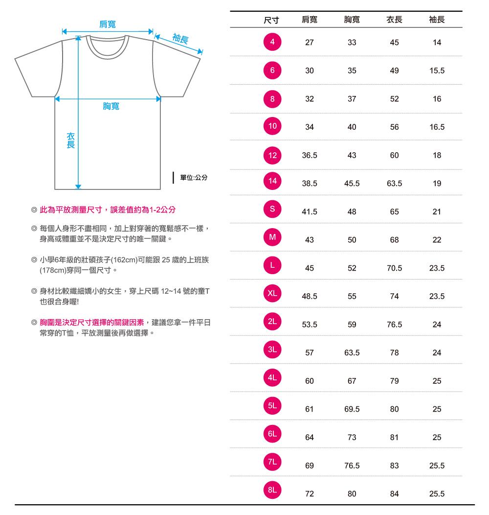 創意家團體服T恤童版版尺吋表