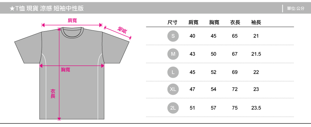 涼感 T恤 現貨 尺寸表