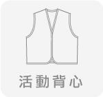 活動背心,台灣創意家服飾,團體制服訂製,團體服訂做,MIT台灣工廠製造