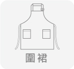 圍裙,台灣創意家服飾,團體制服訂製,團體服訂做,MIT台灣工廠製造