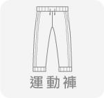 褲子,台灣創意家服飾,團體制服訂製,團體服訂做,MIT台灣工廠製造
