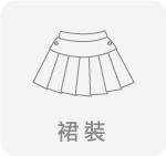 裙裝,台灣創意家服飾,團體制服訂製,團體服訂做,MIT台灣工廠製造