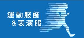 運動服飾,台灣創意家服飾,團體制服訂製,團體服訂做,MIT台灣工廠製造