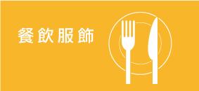 餐飲服飾,台灣創意家服飾,團體制服訂製,團體服訂做,MIT台灣工廠製造