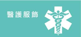 醫護服飾,台灣創意家服飾,團體制服訂製,團體服訂做,MIT台灣工廠製造
