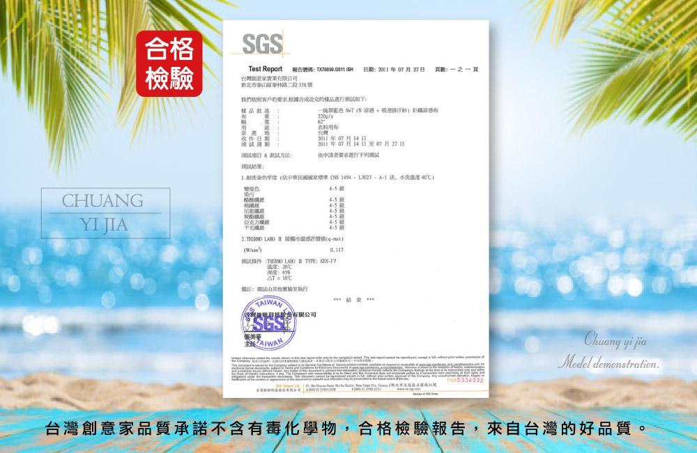 SGS布料認證,公司制服訂做,團體服訂做,團服客製化,MIT製造,創意家團體服