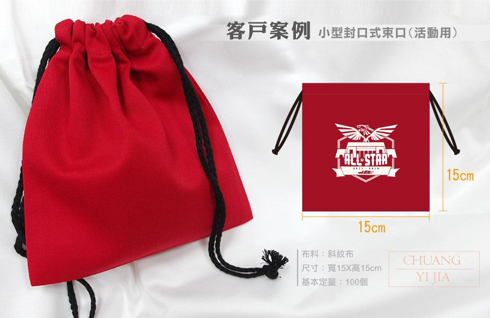 創意家團體服,台灣生產製造,客製束口袋,筆袋,束口包,收納袋,禮贈品,束口袋,棉麻束口包,束口後背包,帆布束口袋,簡易背包,小型束口袋,萬用帆布袋,手機袋,鼓棒袋