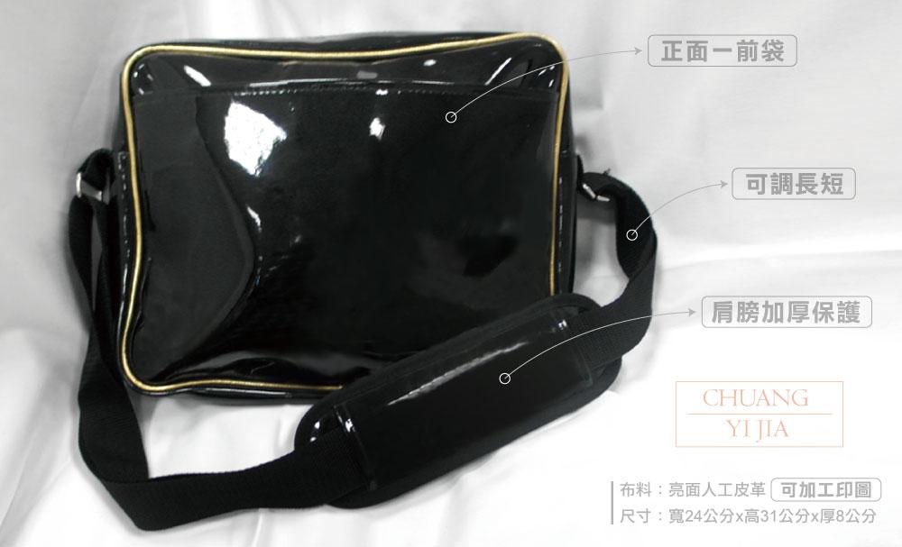創意家團體服·台灣生產製造·休閒亮面側背包·防水包·側背包·斜背包·學生書包·客製側背包