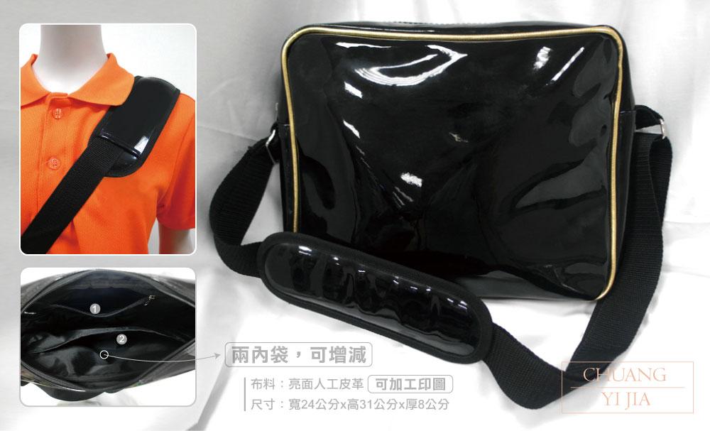 創意家團體服,台灣生產製造,休閒亮面側背包,防水包,側背包,斜背包,學生書包,客製側背包