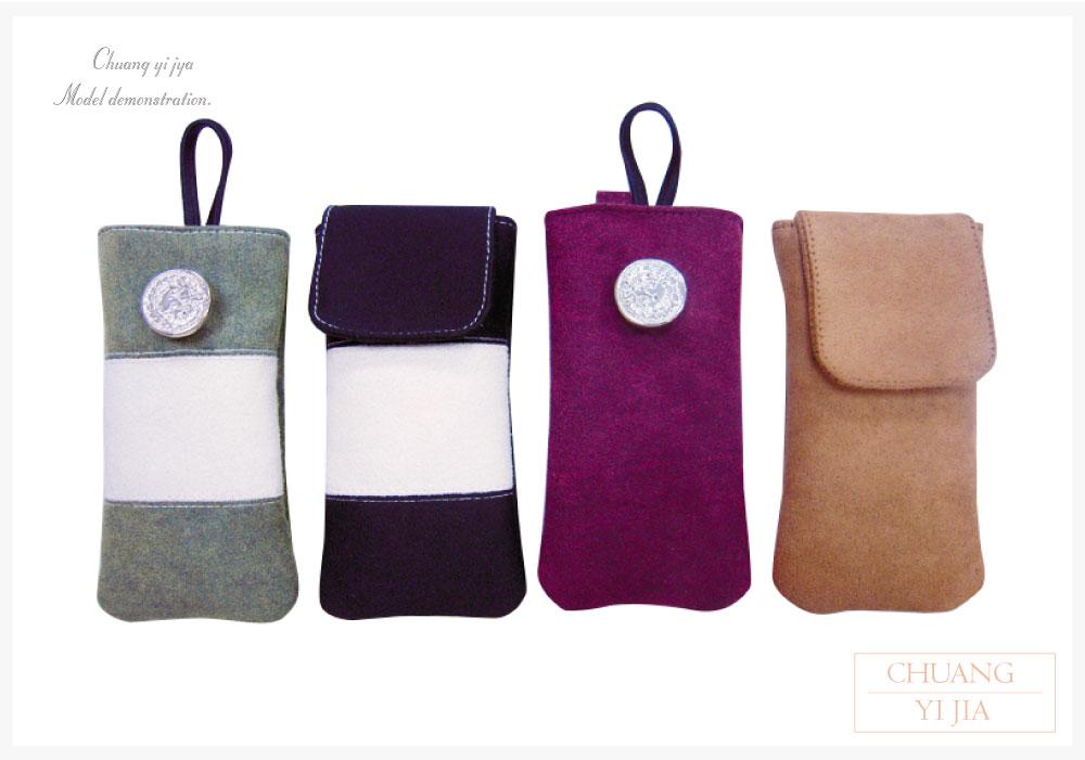 創意家團體服,台灣生產製造,防水手機袋,手機包,收納袋,客製包袋,手機袋