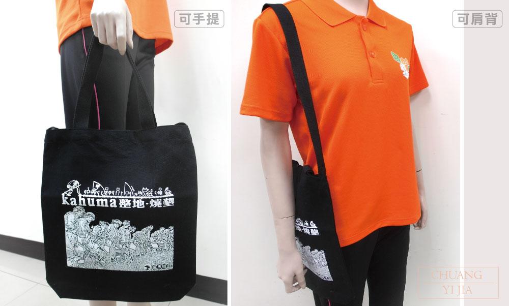 創意家團體服,台灣生產製造,提袋,環保提袋,購物袋,環保袋,摺疊環保袋,帆布背袋,不織布環保袋,立體環保袋
