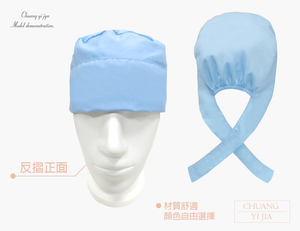 創e家醫療手術帽