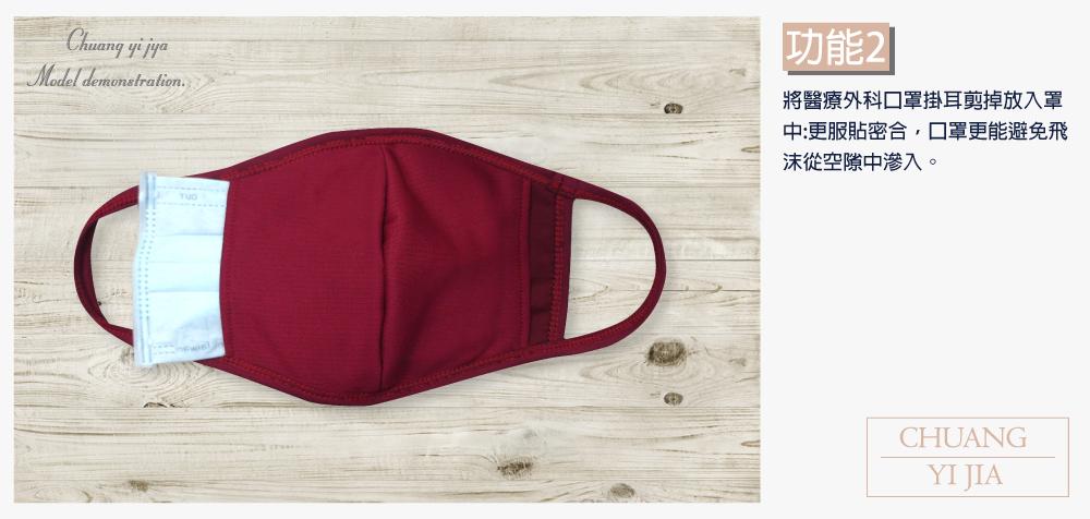 創意家三合一包邊口罩