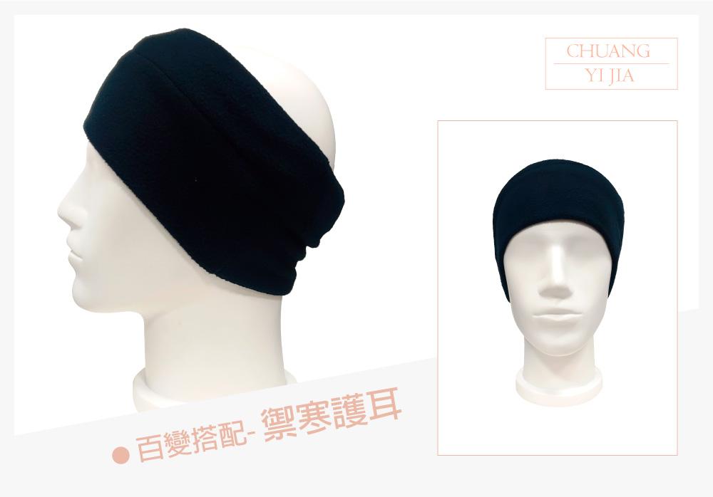 創意家團體服,台灣生產製造,魔術頭巾,百變頭巾,風沙罩,髮帶,脖圍,護腕,保暖軟帽,時尚配件