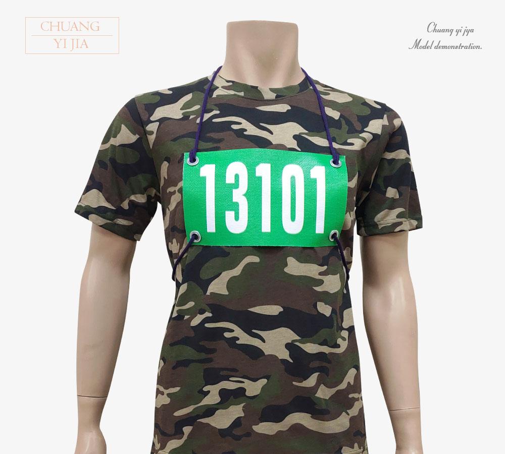 國軍號碼牌,衣服號碼牌,路跑號碼牌,防水號碼牌,帆布號碼牌,陸軍號碼牌,海軍號碼牌,空軍號碼牌,客製化號碼牌,訂製號碼牌,台灣創意家服飾,團體制服訂製,團體服客製化,MIT台灣工廠製造生產