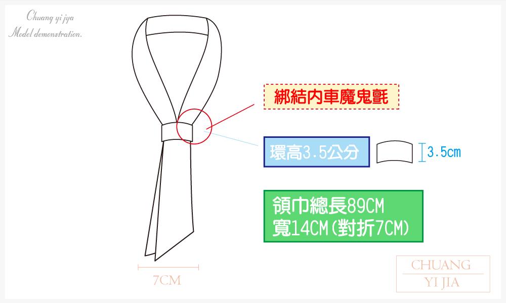 領巾,創意家團體服,台灣生產製造,餐飲領巾,服務生領巾,時尚配件,童軍領巾,空姐領巾,素面領巾,方領巾,三角領巾