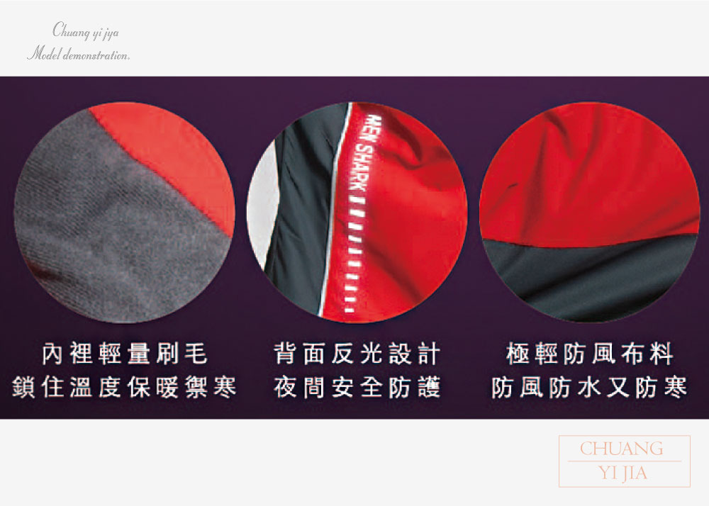 創意家團體服,班服,系服,社團服,活動外套,紀念外套,公司外套,運動外套,休閒外套,潮外套,品牌外套,反光輕量刷毛透氣外套