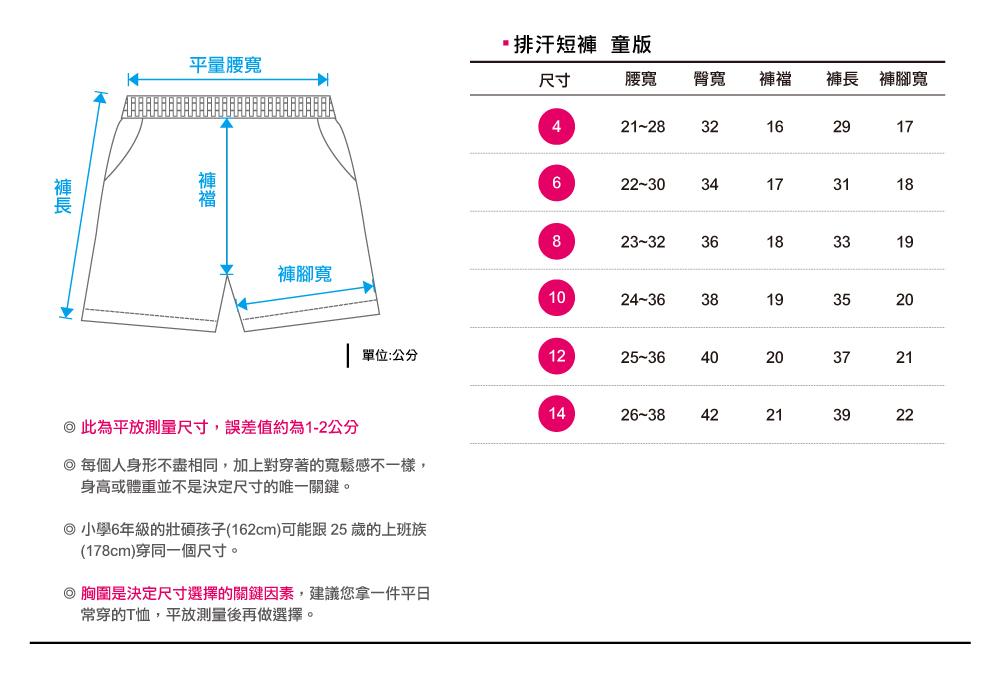 創e家團體服-兒童褲子尺寸表