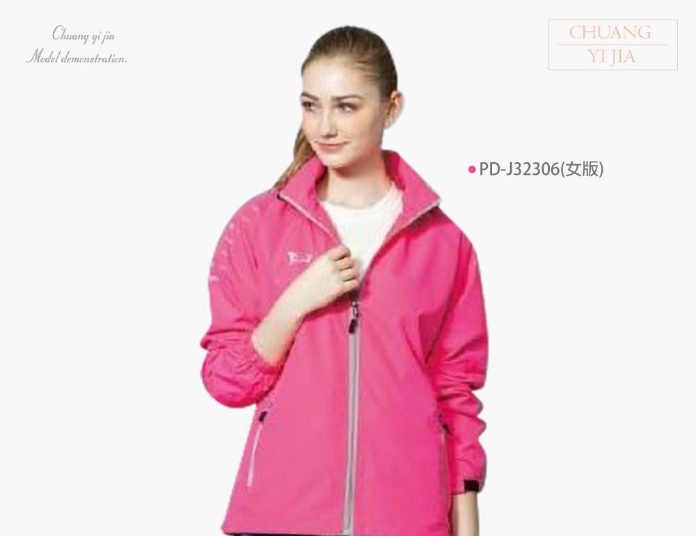 創意家團體服,班服,系服,社團服,活動外套,紀念外套,公司外套,運動外套,休閒外套,潮外套,品牌外套,連帽防水透氣功能外套,可拆帽保暖外套,輕柔保暖外套