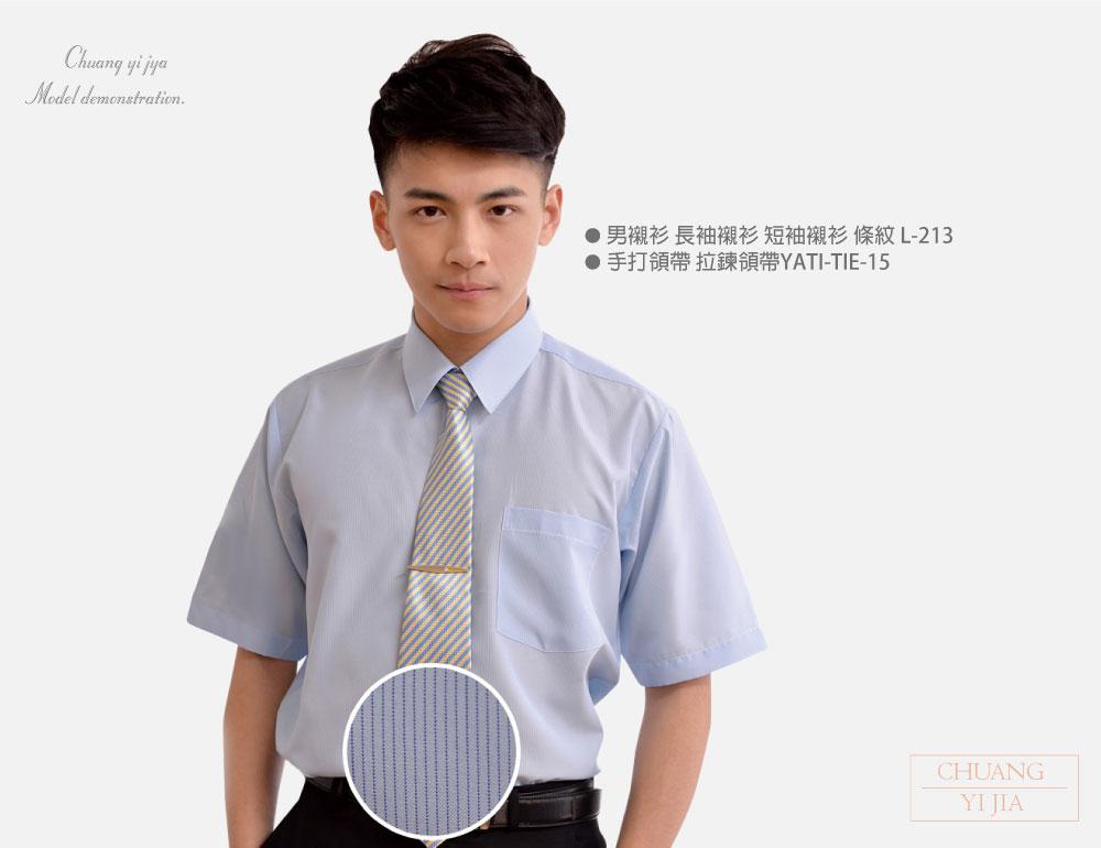 領帶,手打領帶,拉鍊領帶,男士領帶,西裝配件,高級西裝,合身西裝,襯衫男,專櫃制服,商務襯衫,短袖襯衫,長袖襯衫,現貨襯衫,白襯衫,條紋襯衫,格子襯衫,專業套裝