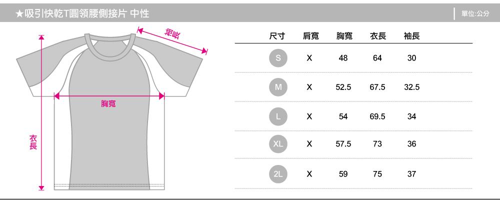 創意家團體服T恤中性款尺吋表
