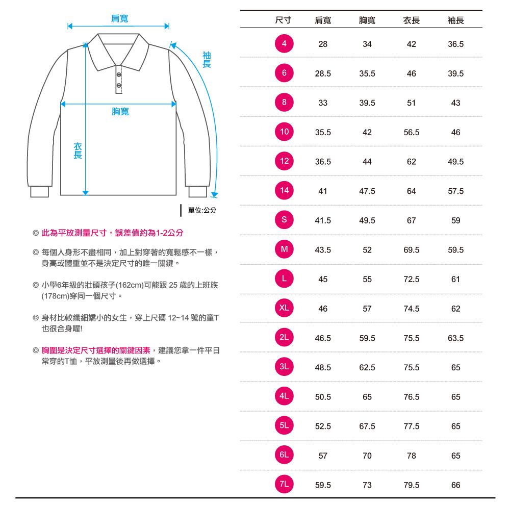 polo衫,排汗polo,polo長袖,童版,創意家團體服,台灣生產製造,班服,系服,進香,社團服,公司制服,贈品服,活動服,紀念服,訓練服,POLO衫