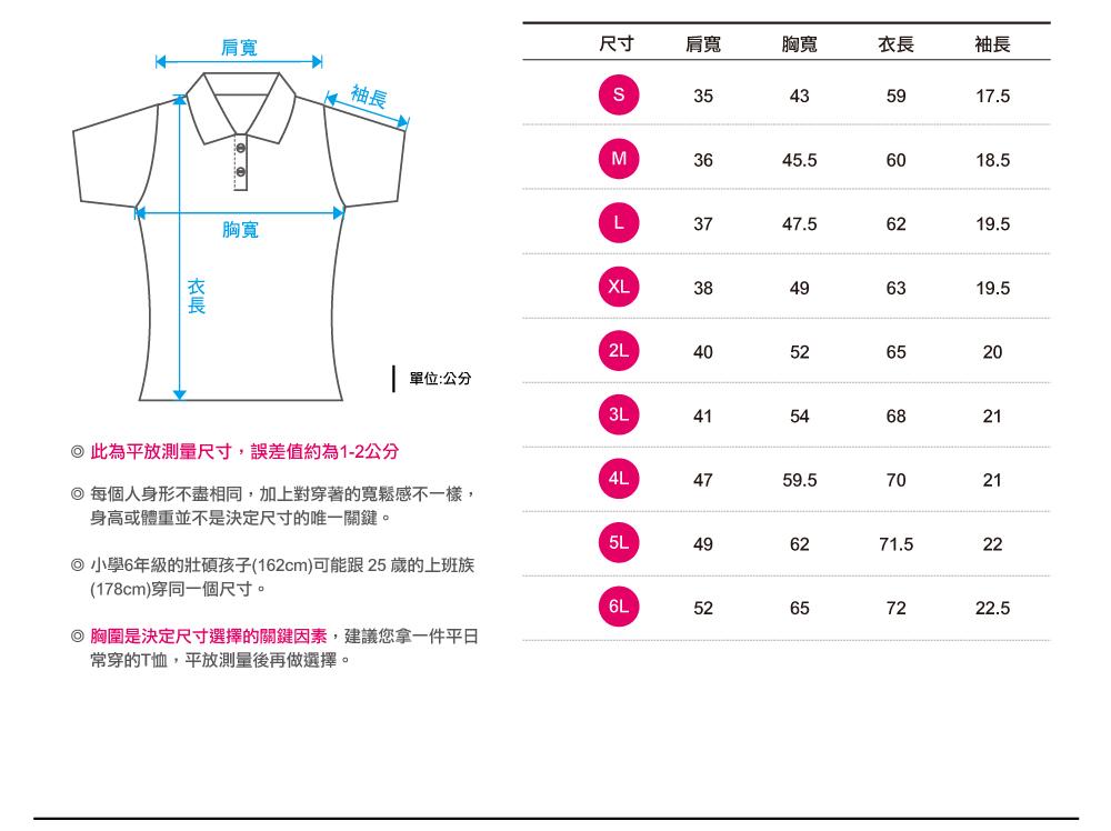 polo衫,排汗polo,polo短袖,女款腰身,創意家團體服,台灣生產製造,班服,系服,進香,社團服,公司制服,贈品服,活動服,紀念服,訓練服,POLO衫