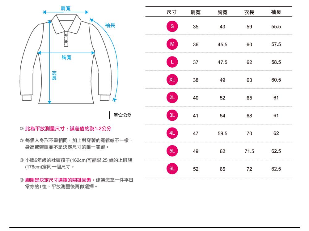 polo衫,排汗polo,polo長袖,腰身版,創意家團體服,台灣生產製造,班服,系服,進香,社團服,公司制服,贈品服,活動服,紀念服,訓練服,POLO衫