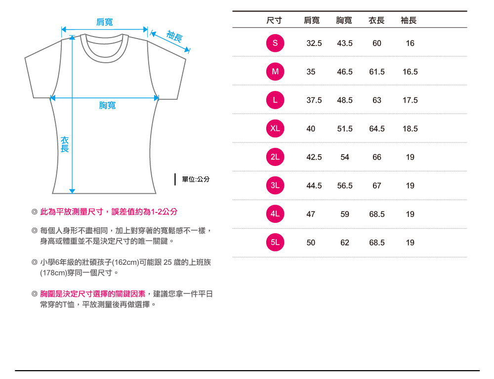 創意家團體服尺寸表