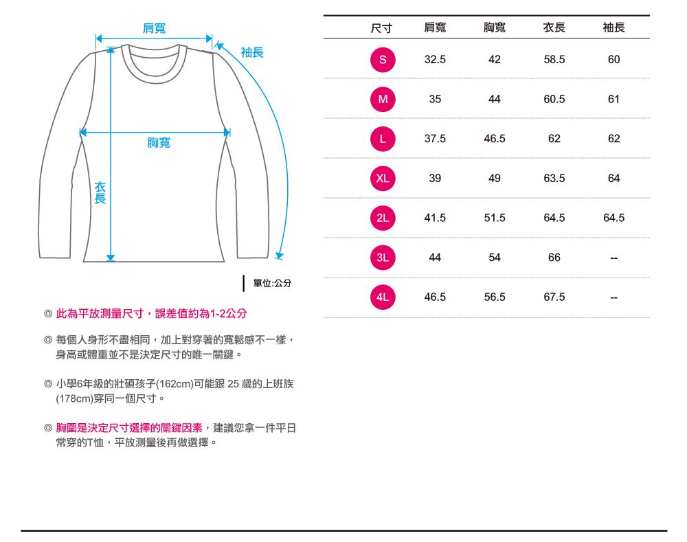 創意家團體服T恤腰身版尺吋表