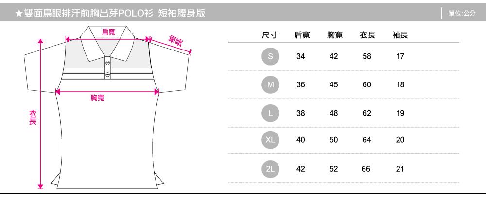 polo衫,排汗polo,polo短袖,腰身版,創意家團體服,台灣生產製造,班服,系服,進香,社團服,公司制服,贈品服,活動服,紀念服,訓練服,POLO衫