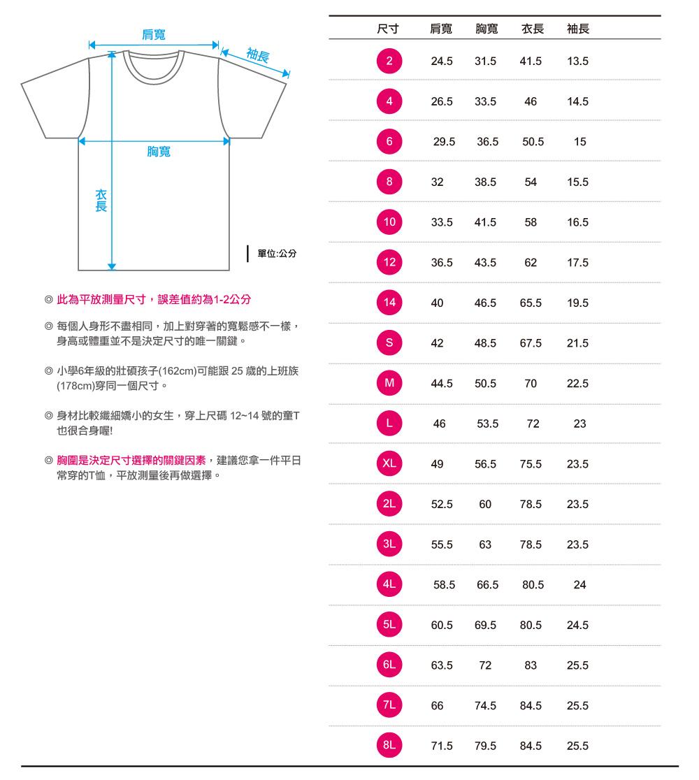 創意家團體服T恤男版尺吋表