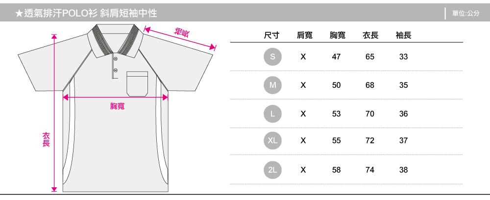 polo衫,排汗polo,polo短袖,創意家團體服,台灣生產製造,班服,系服,進香,社團服,公司制服,贈品服,活動服,紀念服,訓練服,POLO衫